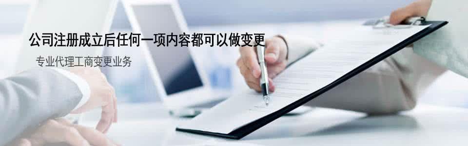 重庆公司变更.jpg