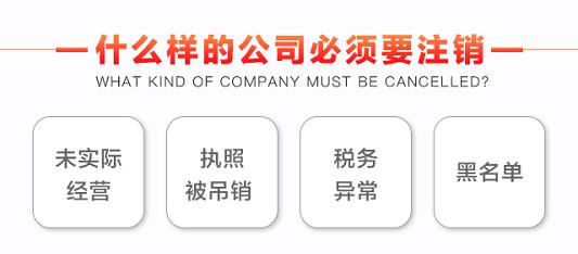 重庆注销公司